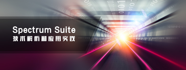 光谱存储套件(Spectrum Suite)技术解析和应用实践