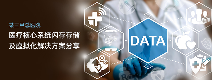 如何实现异构存储统一管理,提高资源利用率 ——某三甲总医院医疗核心系统闪存存储及虚拟化解决方案分享