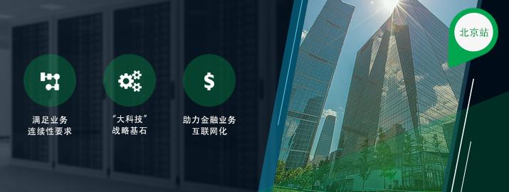 """""""金融行业基于SVC+闪存的灾备双活建设""""深度交流活动 (北京 7月28日)"""