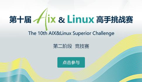 第十届AIX&Linux高手挑战赛竞技赛