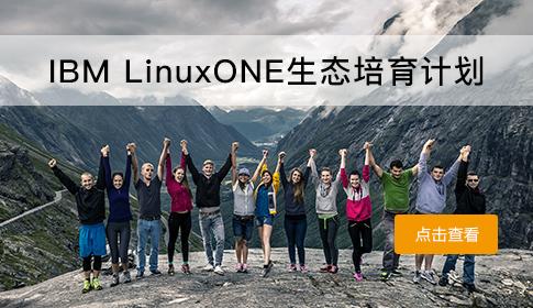 IBM LinuxONE 生态培育计划