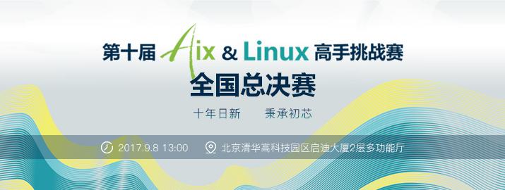 第十届AIX&Linux高手挑战赛全国总决赛(9月8日·北京)