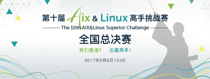 第十届Aix&Linux高手挑战赛全国总决赛(9.8网络直播)