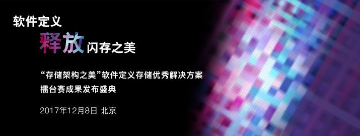"""""""存储架构之美""""软件定义存储解决方案擂台赛(12月8日·网络直播)"""
