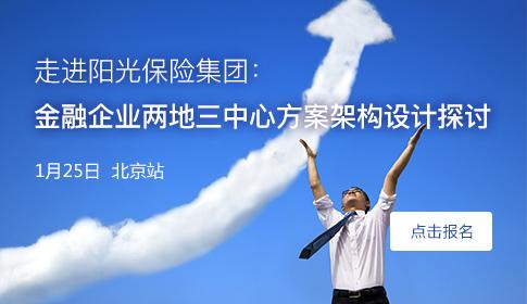 走进阳光保险集团:金融企业两地三中心方案架构设计探讨·1月25日北京站