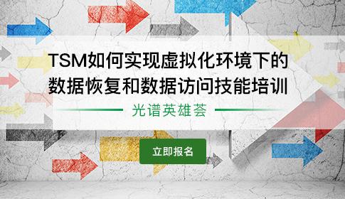 TSM如何实现虚拟化环境下的数据恢复和数据访问技能培训——光谱英雄荟(南京·01月24日)