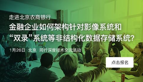 """走进北京农商行:金融企业如何架构针对影像系统和""""双录""""系统等非结构化数据存储系统?"""