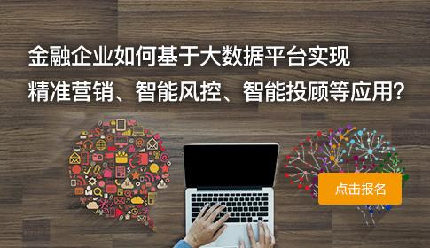 金融企业如何基于大数据平台实现精准营销、智能风控、智能投顾等应用?3月29日·深圳