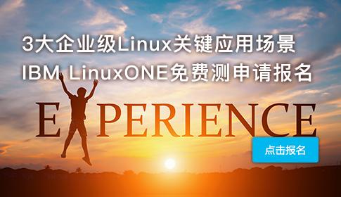 3大企业级Linux关键应用场景IBM LinuxONE免费测申请报名