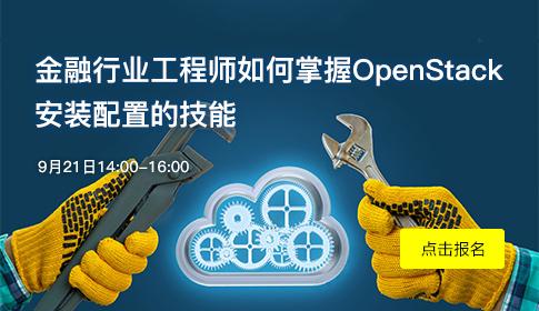 金融行业工程师如何掌握OpenStack安装配置的技能