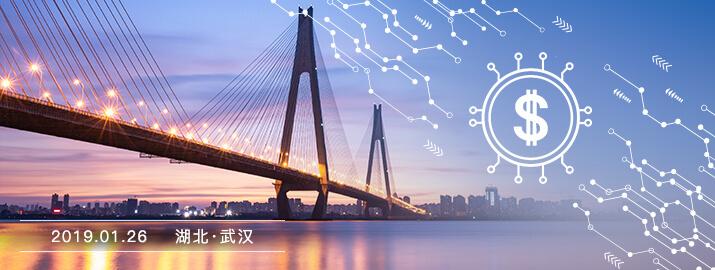 金融行业新核心业务系统架构与云管平台建设交流探讨(1月26日·武汉)