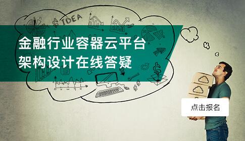金融行业容器云平台架构设计在线答疑