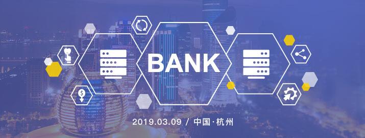 银行业关键交易类核心系统同城双活设计研讨(3月9日 杭州)