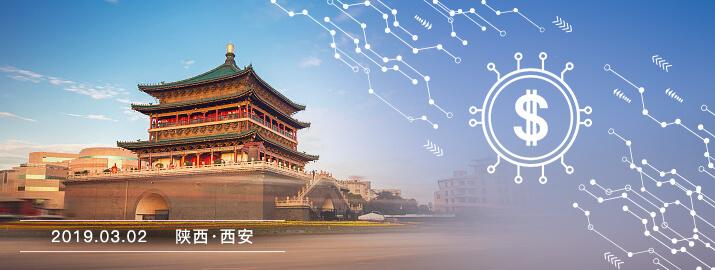金融行业新核心业务系统架构与云管平台建设交流探讨(3月2日·西安)