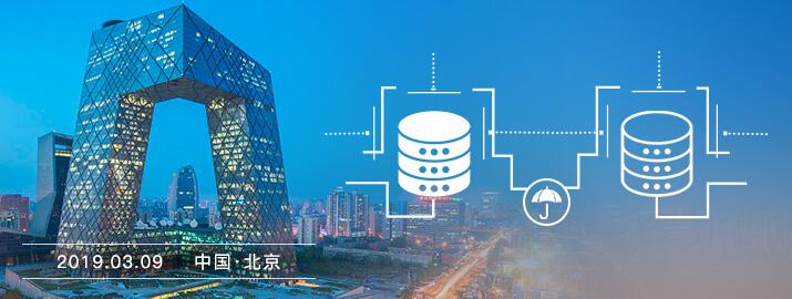 保险行业异地应用级容灾建设方案选择与规划线下交流探讨(3月9日·北京)