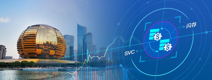 合作伙伴如何帮助金融企业基于SVC+闪存实现存储双活?——售前实战技能培训(3月13日 杭州)