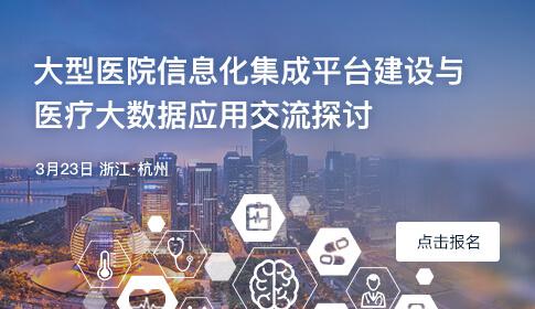 大型医院信息化集成平台建设与医疗大数据应用交流探讨(3月23日·杭州)