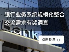银行业务系统规模化整合交流需求有奖调查