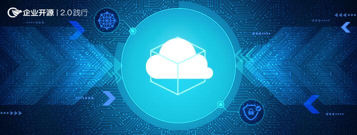 企业生产系统迁移至容器云平台的网络及安全方案探讨—暨红帽容器化混合云解决方案在线发布活动