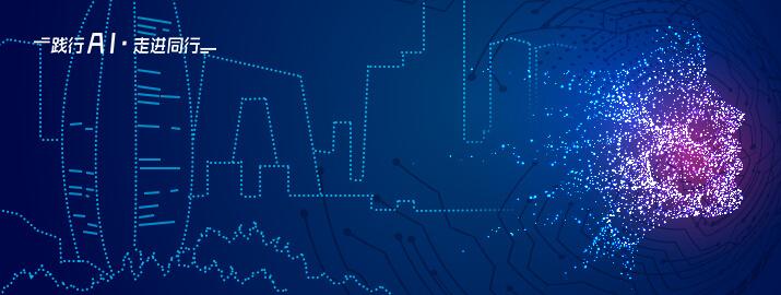 银行行业如何基于机器学习平台实现智能风控(9月7日·北京)