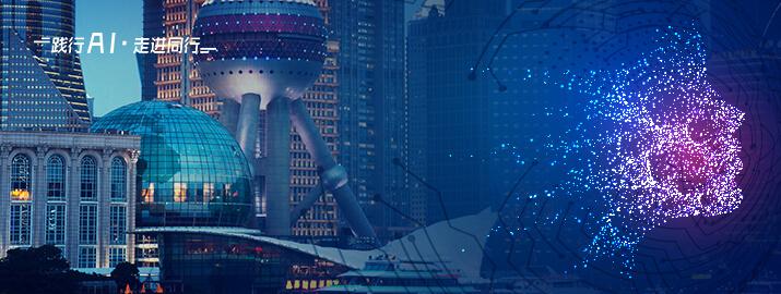 证券行业如何基于机器学习平台实现智能风控(9月20日·上海)