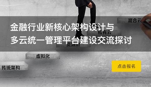 金融行业新核心架构设计与多云统一管理平台建设交流探讨 (9月7日 广州站)