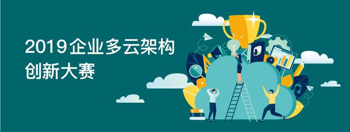 2019企业多云架构创新大赛Power9技术在线辅导答疑活动