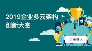 2019企业多云架构创新大赛专题
