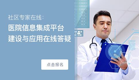 社区专家在线:医院信息集成平台建设与应用在线答疑