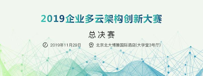 2019企业多云架构创新大赛总决赛(北京·11月29日)