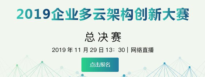 2019企业多云架构创新大赛总决赛网络直播(11月29日)