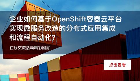 企业如何基于OpenShift容器云平台实现微服务改造的分布式应用集成和流程自动化?