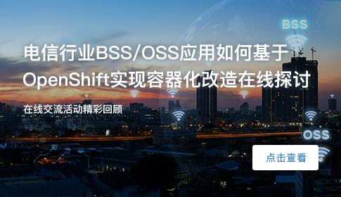 电信行业BSS/OSS应用如何基于OpenShift实现容器化改造在线探讨