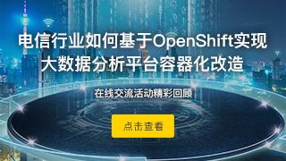 电信行业如何基于OpenShift实现大数据分析平台容器化改造