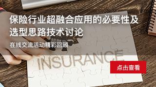 保险超融合