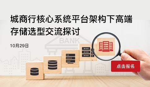 城商行核心系统平台架构下高端存储选型交流探讨