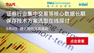 证券行业集中交易等核心数据长期保存技术方案选型在线探讨