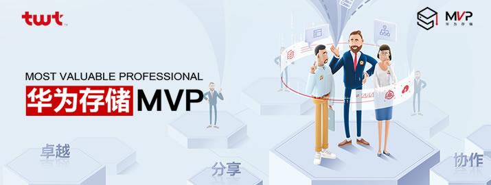 行业用户2021存储Top应用场景趋势——华为存储MVP圆桌对话(杭州·4月23日)