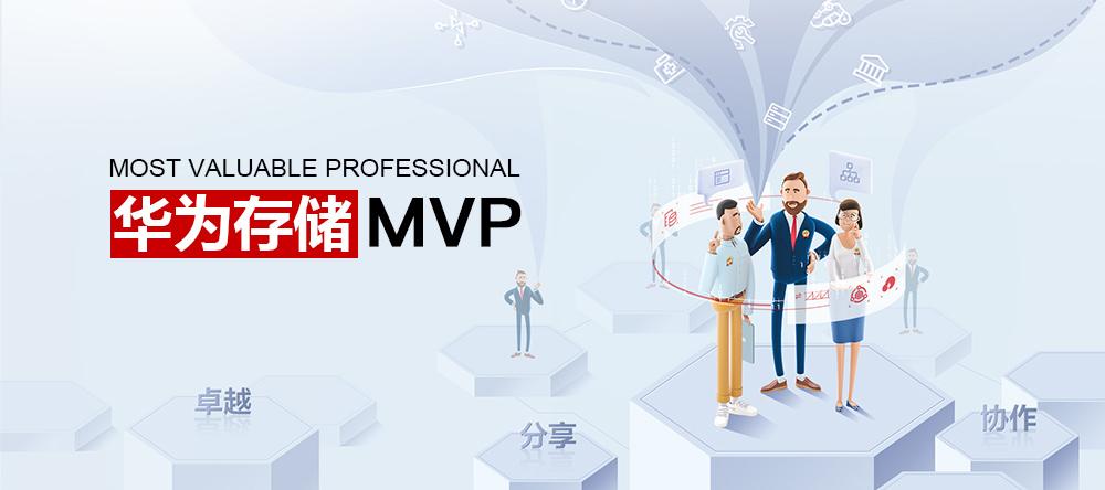 招募令:2021年华为存储MVP申请现已全面开放!