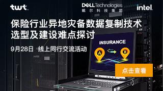 保险行业异地灾备数据复制技术选型及建设难点探讨