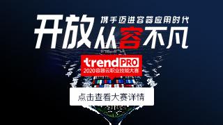 2020容器云职业技能大赛
