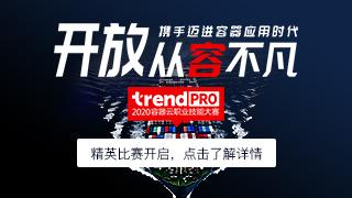 2020容器云职业技能大赛精英赛
