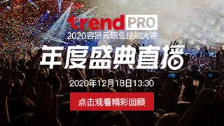 2020容器云职业技能大赛精英赛直播