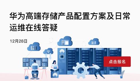 华为高端存储产品配置方案及日常运维在线答疑