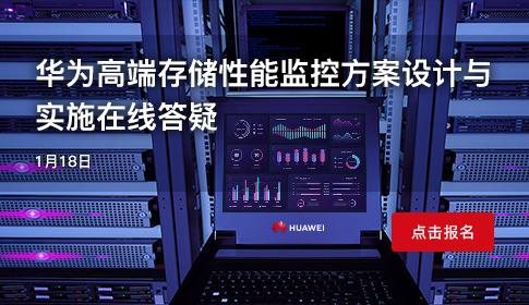 华为高端存储性能监控方案设计与实施在线答疑
