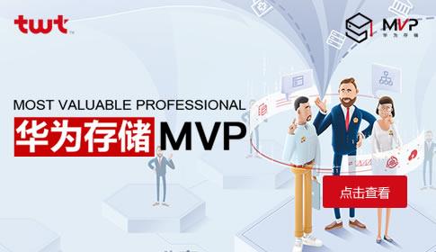 华为存储MVP